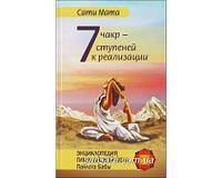 """Сати Мата """"7 чакр — семь ступеней к реализации"""""""