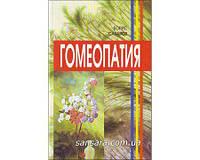 """Сахаров Борис """"Гомеопатия"""""""
