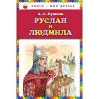 Книга Пушкин А.С. Руслан и Людмила, Книги - мои друзья, Эксмо 978-5-699-66903-5
