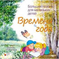 Книга Большая поэзия для маленьких детей Времена года Мозаика-синтез 978-5-86775-770-0