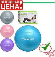 Мяч для фитнеса 75см Profit Ball
