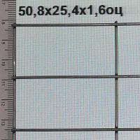 Сетка сварная оцинкованная 50х25х1.6 (цинка до 50 г/м2)