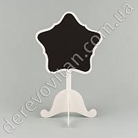 """Меловая табличка на подставке """"Звезда"""" - номер для стола"""
