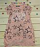 Модное платье-туника Звездочки персиковое  на девочку   рост 116 см
