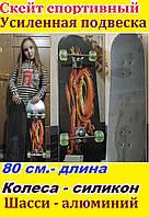 Скейт спортивный большой. Усиленный. Алюминиевая подвеска, силиконовые колеса. Масса до 80 кг.