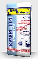 Клей-114, для крепления и армирования сеткой фасадных пенополистирольных плит, 25 кг (шт)