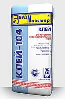 Клей-104, для крепления фасадных пенополистирольных плит, 25 кг (шт)