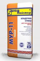 Кладочная смесь МУР-11,для фасадов из кирпича и блоков,стен подвалов и фундаментов,серая,25кг (шт)