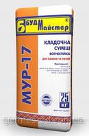 Кладочная смесь огнестойкая,для каминов, МУР-17, 25кг (шт)