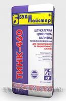 Штукатурка для газобетона,для наружных работ, теплоизоляционная,для машинного нанесения,Тинк-460, 25 (шт)