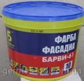 """Краска фасадная, акриловая, белая,""""БАРВИ-61"""", 15,5кг (10л) (шт)"""