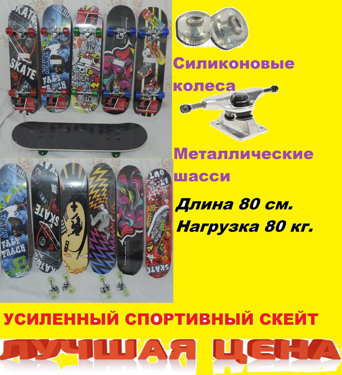 Скейтборд, скейт спортивный усиленная подвеска - Длина 80 см, нагрузка 80 кг, колеса силиконовые.