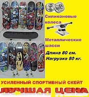 Скейтборд, скейт спортивный усиленная подвеска - металл. Длина 80 см, нагрузка 80 кг. 7 слоев, колеса силикон.