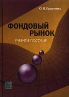 Кравченко Ю.Я. Фондовый рынок. Учебное пособие