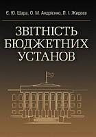 Шара Євгенія Звітність бюджетних установ. Навчальний поcібник