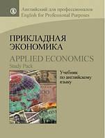 Прикладная экономика. Учебник по английскому языку. Барановская Т.А., Захарова А.В., Поспелова Т.Б., Суворова Ю.А. / Applied Economics: Study Pack
