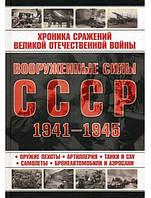 Вооруженные силы СССР 1941-1945. Резько И.В.