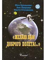 """Желаю вам доброго полета!.."" Балашова Ю., Лаврова А., Степанова А."