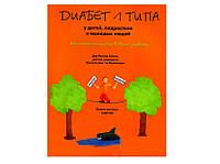 """Книга """"Диабет 1 типа у детей, подростков и молодых людей""""  Ханас Рагнар"""