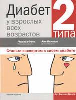 """Книга """"Диабет 2 типа у взрослых всех возрастов""""  Чарльз Фокс, Анн Килверт"""