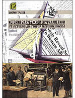 История зарубежной журналистики. От истоков до Второй мировой войны. Трыков В.