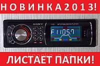 Автомагнитола sony 1165 (USB★SD★FM★AUX), сони 1165, соні 1165