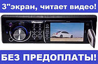 Автомагнитола Pioneer 3012 A (Video+USB+SD+FM+AUX. 4x50W!)