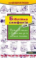 Біблійна симфонія для дітей. Важливі теми з твоєї Біблії та де їх можна знайти  Рік Осборн