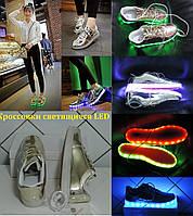 Светящиеся LED кроссовки зеркальные с зарядкой от USB.