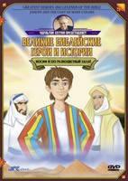 DVD «Иосиф и его разноцветный халат. Великие библейские герои и истории» Чарльтон Хестон