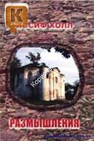 Холл Иосиф Размышления /3 том/ об исторических событиях Ветхого и Нового Заветов  Иосиф Холл