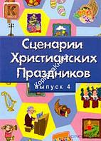 Сценарии христианских праздников №4 Сост.-редактор Н.Свистун