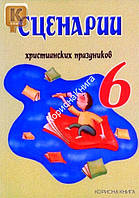 Сценарии христианских праздников №6. Анна Мырмыр