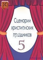 Сценарии христианских праздников №5. Анна Мырмыр, Светлана Непокрытая