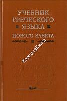 Учебник греческого языка Нового Завета. Мейчен Дж. Грешем