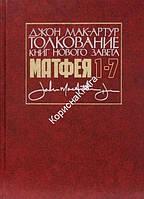Толкование книг Нового Завета: Ев. от Матфея 1-7. Мак-Артур Джон