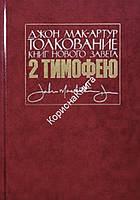 Толкование книг Нового Завета: 2 Тимофею. Мак-Артур Джон
