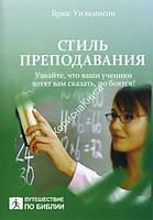 DVD «Стиль преподавания. \1 диск Б.Уилкинсон