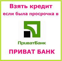 Взять кредит если была просрочка в приват банк