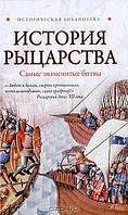Монусова История рыцарства Самые знаменитые битвы