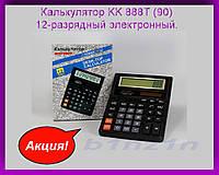 Калькулятор KK 888T (90) 12-разрядный электронный.!Акция