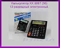 Калькулятор KK 888T (90) 12-разрядный электронный.!Опт