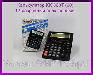 Калькулятор KK 888T (90) 12-разрядный электронный.!Опт, фото 2