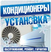 Установка, сервис бытовых и пром. кондиционеров