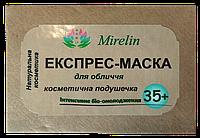 Експрес-маски Косметичні подушечки «Інтенсивне біо омолодження» 35+, 2шт.