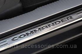 Jeep Cammander 2005-10 внутренние накладки на дверные пороги Новые Оригинальные
