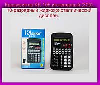 Калькулятор KK 105 инженерный (300) 10-разрядный жидкокристаллический дисплей.