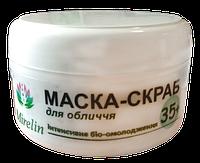Маска-скраб для обличчя «Інтенсивне біо омолодження» 35+, 50г