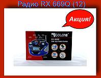 Радио RX 669Q (12)!Акция