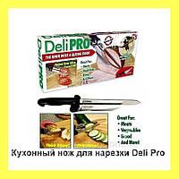 Кухонный нож для нарезки Deli Pro!Акция